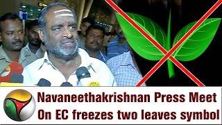 Navaneethakrishnan Press Meet On Election Commission freezes two leaves symbol