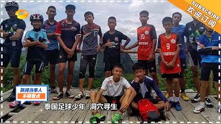 《新闻当事人2018》20180715期:泰国少年足球队 洞穴寻生 People in News【芒果TV精选频道】