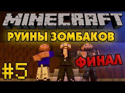 Руины зомбаков #5 - ФИНАЛ - Minecraft Прохождение карты