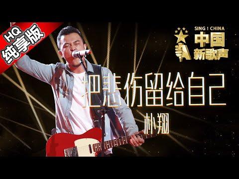 【单曲纯享版】朴翔《把悲伤留给自己》《中国新歌声》第7期 SING!CHINA EP.7 20160826 [浙江卫视官方超�P] 周杰伦战队