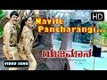 Navile Pancharangi Navile Song | Yajamana Kannada Movie | Kannada New Songs 58 | Devan, Nanditha