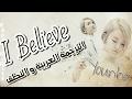 الترجمة العربية Arabic Sub النطق Younha I Believe mp3