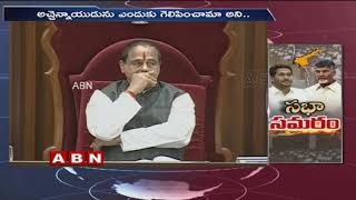 TDP Repalle MLA Anagani Satya Prasad Speech at AP Assembly Budget Session