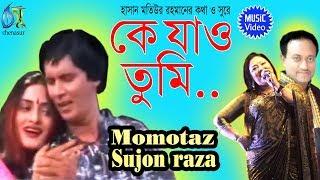 Ke Jao Tumi । Momtaz   Sujon Raja । Bangla New Folk Song