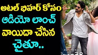 Shailaja Reddy Alludu Movie 2nd Single Postponed | Choode Song | Naga Chaitanya | Anu Emmanuel | TTM
