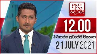 Derana News 12.00 PM -2021-07-21