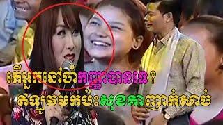 Download Lagu សុខគាប៉ះប៉ុបពីម្តងញាក់សាច់,Sokkea,Khmer Comedy,Somnerch Tam Phum,CTN Comedy,28-August-2016 Gratis STAFABAND