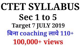 सी टेट 2018। CTET 2018। Class 1 to 5 Syllabus 2018।