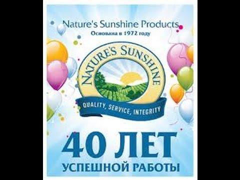 Кто что-то знает или как либо сталкивался с natures sunshine nsp?