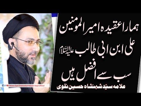 Hamara Aqeeda Mola Ali ibne Abi Talib a,s sub sw Afzal hain by Allama Syed Shahenshah Hussain