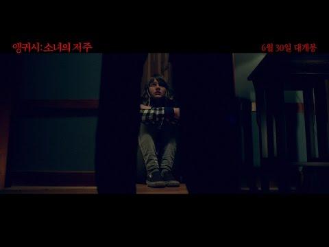 [앵귀시:소녀의 저주]_메인 예고편