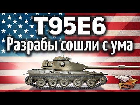 T95E6 - Разрабы сошли с ума и сделали из танка имбу - Гайд