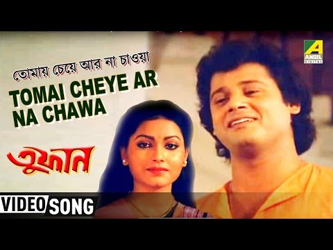 Bengali Film Song Tomai Cheye Ar Na Chawa... From The Movie Tufan video