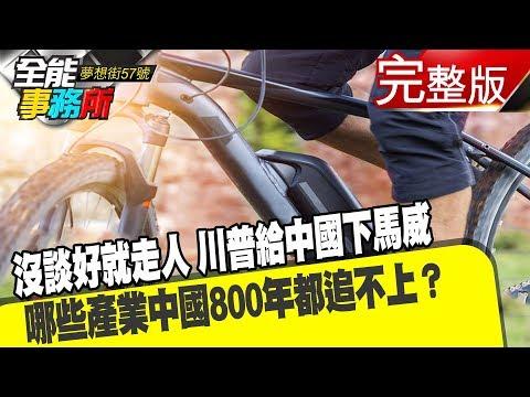台灣-夢想街之全能事務所-20190314 沒談好就走人 川普給中國下馬威 哪些產業中國800年都追不上?
