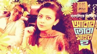 Amar Pran Doria Maro Tan| Bangla New Song | 2017
