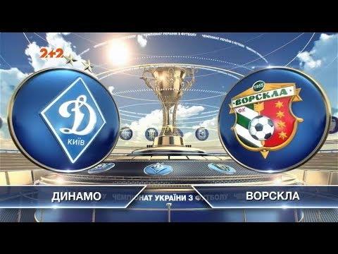 Динамо - Ворскла - 4:0. Обзор матча