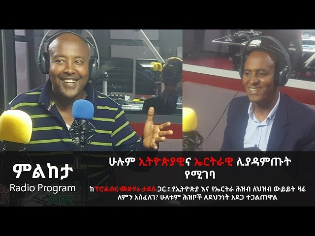 ETHIOPIA - Interview with professor Medhane Tadesse