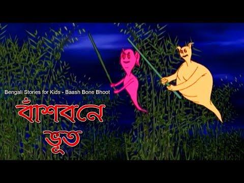 Nonte Fonte Cartoon | Bengali Comics| Baash Bone Bhoot | Bangla Cartoon Series | Animation Comedy