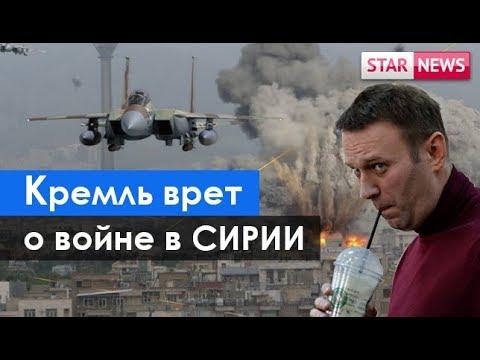 КРЕМЛЬ ВРЁТ о войне в СИРИИ! НАВАЛЬНЫЙ! Россия 2018! Новости
