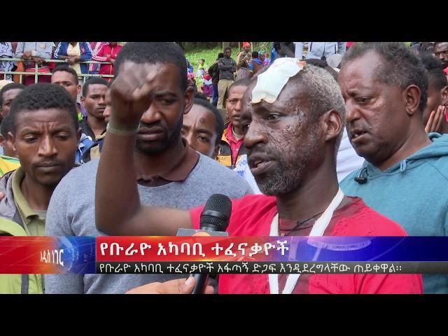 Whats New Latest News | Burayu, Addis Abeba Area displaced citizens, Sept 16, 2018
