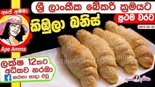 Sri Lankan Bakery Style Kibula