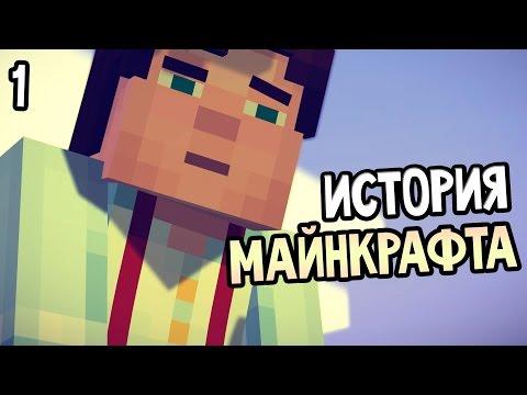Minecraft: Story Mode Прохождение На Русском #1 — ИСТОРИЯ МАЙНКРАФТА