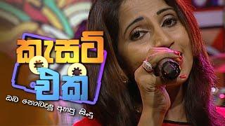 Cassate Eka | Subhani Harshani ( 02 - 02 - 2020 )