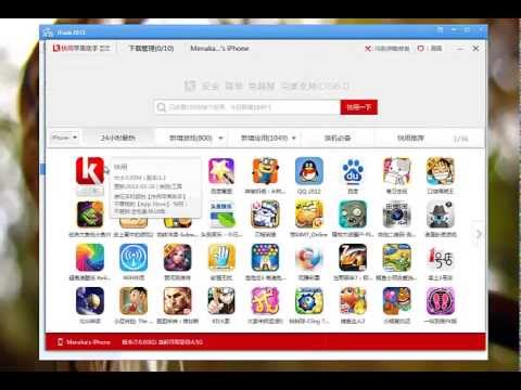How To Install Apps Without Jailbreak iPhone iPad iPod Touch (iOS 7, iOS 6.1.3)