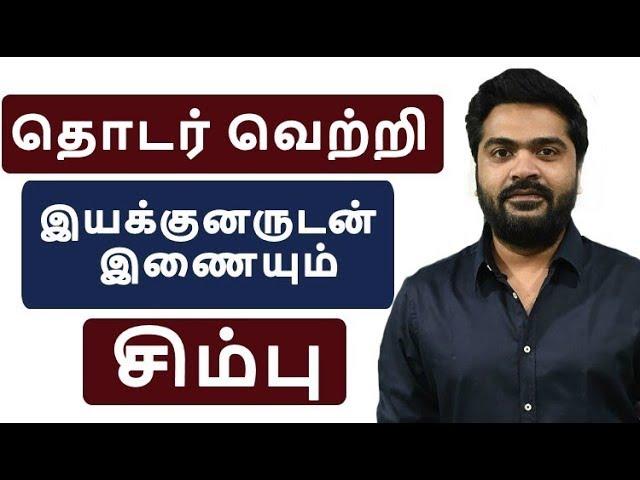 வெற்றிபட இயக்குனருடன் இணையும் சிம்பு | Simbu | STR | Vijay62 | Vijay| Thala Ajith | Viswasam
