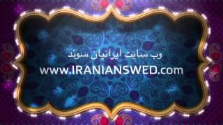 IranianSwed.com-intro-06 وب سایت ایرانیان سوئد