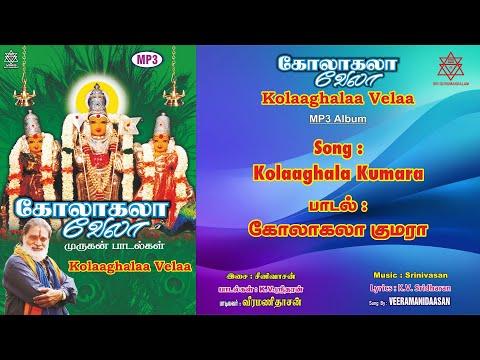கோலாகலா குமரா | Kolaaghala Kumara