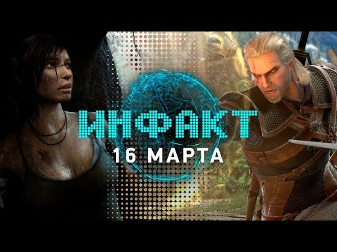 Новая Лара Крофт в Shadow of the Tomb Raider, Ведьмак в SoulCalibur VI, Skyrim VR в Steam, E3 2018…
