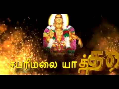 Sabarimala Yathra Video Song (1) video