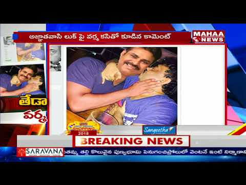 RGV Kisses Pawan Kalyan | Ram Gopal Varma Comments About Pawan Kalyan | Mahaa News