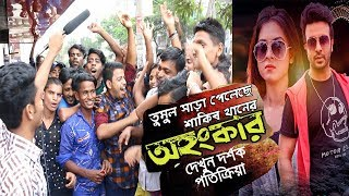 Shakib Khan Ahongkaz Movie Public Reaction In Hall | Shakib khan and Bubly Movie Ahangkar News