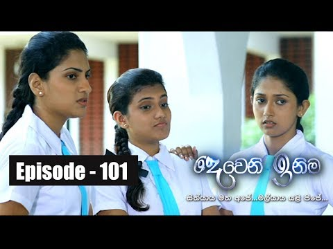 Deweni Inima - Episode 101 26th June 2017