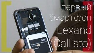 Знакомство с первым смартфоном Lexand (Callisto)