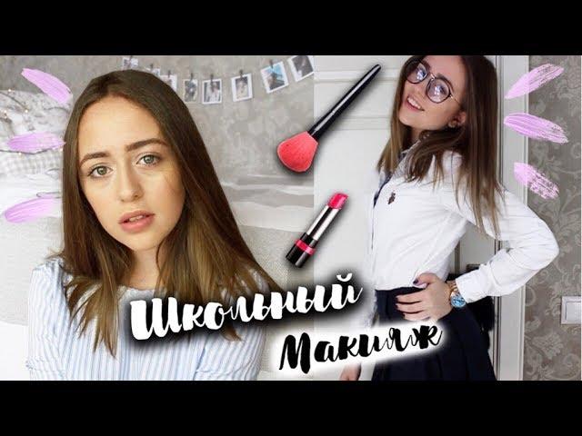 Снова в школу: МАКИЯЖ В ШКОЛУ! back to school 2017