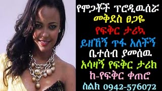 Love and relationship: Producer Mekdes Tsegaye love life