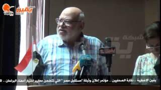 يقين | كمال الهلباوي لن تقوم للأرهاب قائمة بعد اليوم لان مصر مقبرة الارهاب
