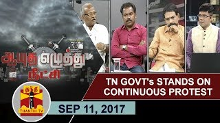 """(11/09/2017)Ayutha Ezhuthu Neetchi : Discussion on """"TN Govt's Stands on Continuous Protest"""""""