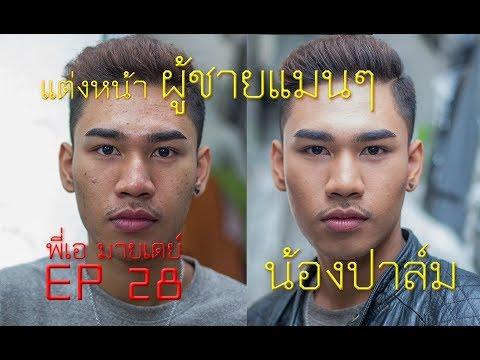 พี่เอ มายเดย์ EP 28 แต่งหน้าผู้ชายแบบแมนๆ(น้องปาล์ม)