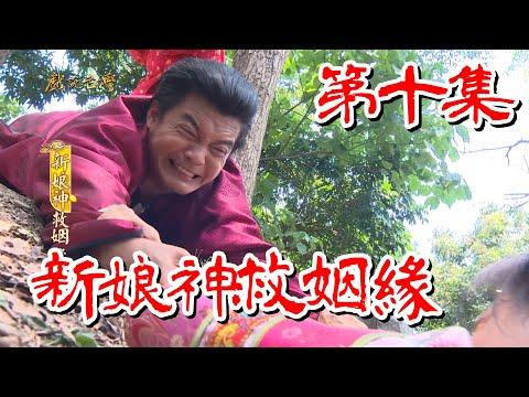 台劇-戲說台灣-新娘神救姻緣