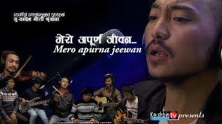 Mero Apurna Jeewan| ख्रीष्टियन गीत । Christian Song । Nepali Gospel Song। Nepali song
