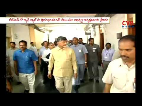 AP CM Chandrababu Guntur Tour Today | Kyat Lab Launch in GGH | Andhra Pradesh | CVR NEWS