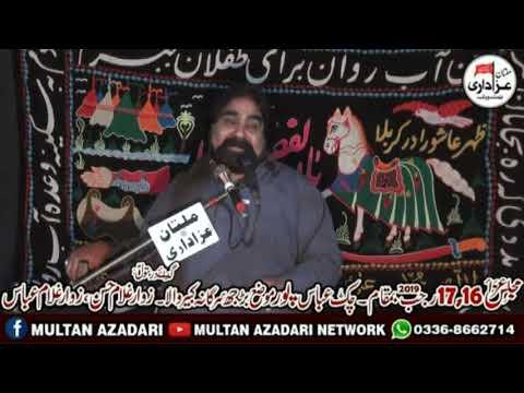 Zakir Syed Zargham Abbas Shah I Majlis 17 Rajab 2019 I Abbas Pur Buraj Sargana Kabirwala