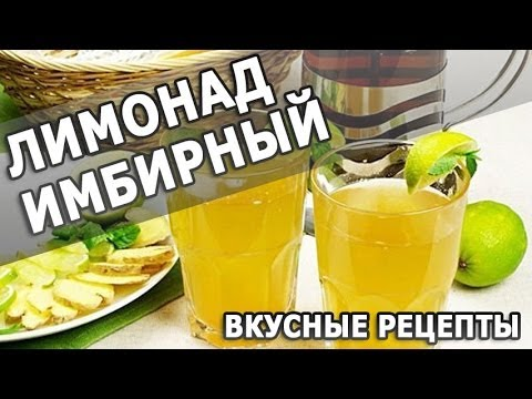 Рецепты напитков. Лимонад имбирный простой рецепт приготовления напитка