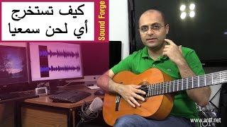 كيف تستخرج أي لحن سمعيا على الجيتار - (Dr. ANTF)