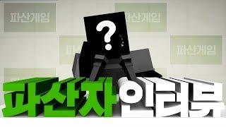 같은 편마저 등 돌렸던 XX! 지금 심정이 어떠십니까? 마인크래프트 대규모 콘텐츠 '파산게임 시즌3 파산자 인터뷰' 2편 // Minecraft - 양띵(YD)