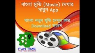 নতুন বাংলা মুভি (Movie) দেখার দারুন অ্যাপ Watching bangla movie by android App